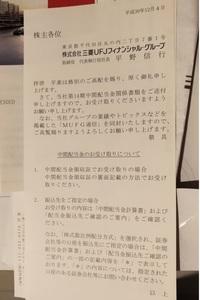haito_mitsubishi_ufj_shiharai1.jpg